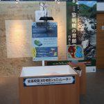 立山カルデラ砂防博物館へ暖簾分け